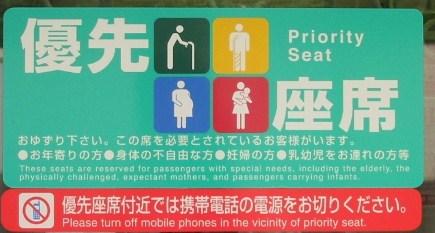 優先座席に子供を座らせますか?