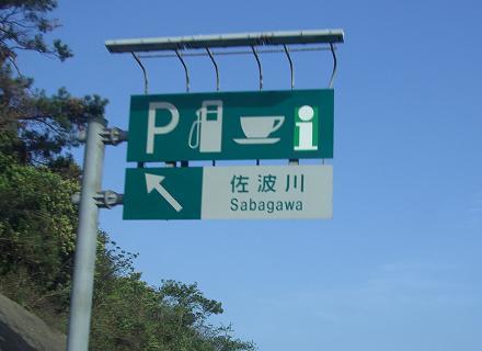 高速道路あるある