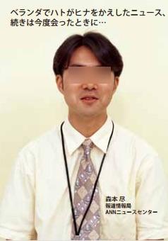 テレ朝の40代バンコク支局長がLINEグループに下半身画像を投稿