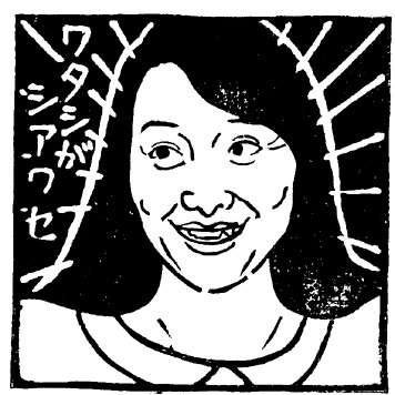 ナンシー関の画像 p1_15