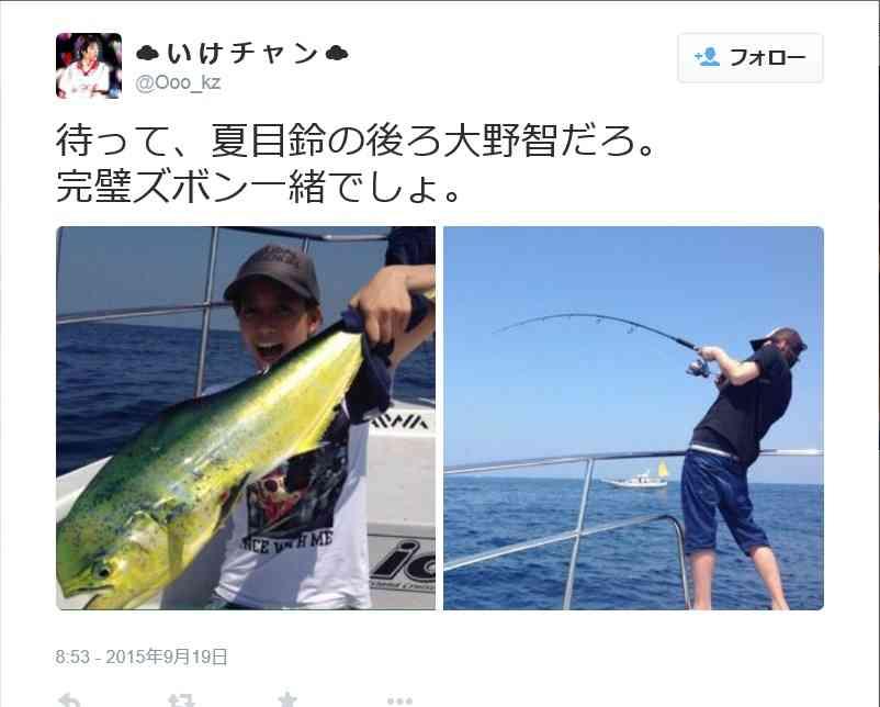 大野智と夏目鈴