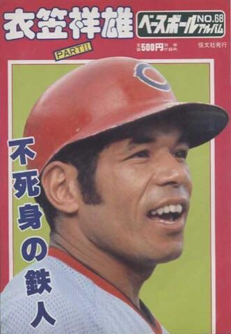 引退した野球選手を語ろう