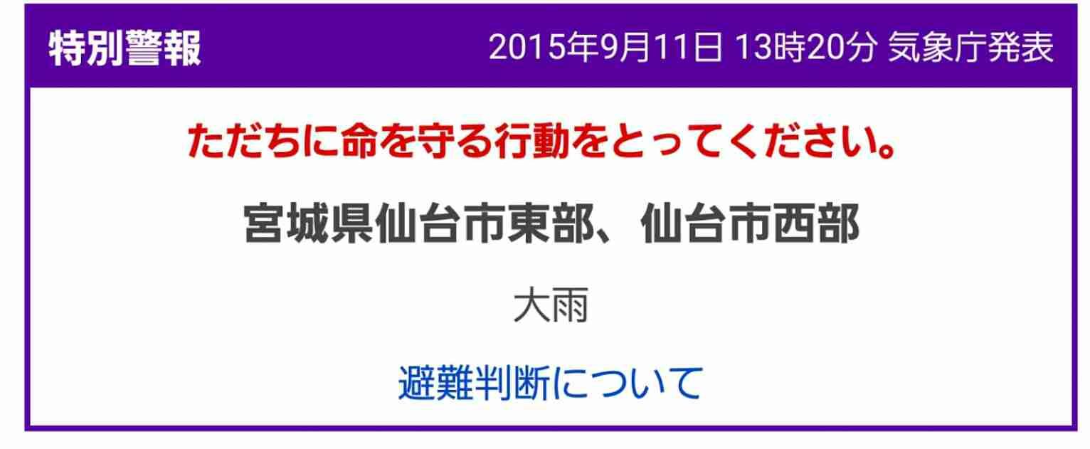 宮城県に大雨特別警報 土砂災害や河川の氾濫に最大級の警戒を