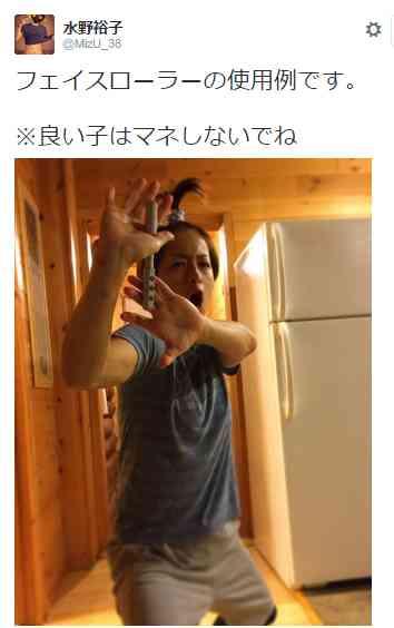 水野裕子、カナダの手荷物検査でフェイスローラーを空手の武器と認定され別室につれていかれる