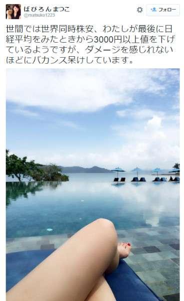 【美人広報】詐欺セレブ