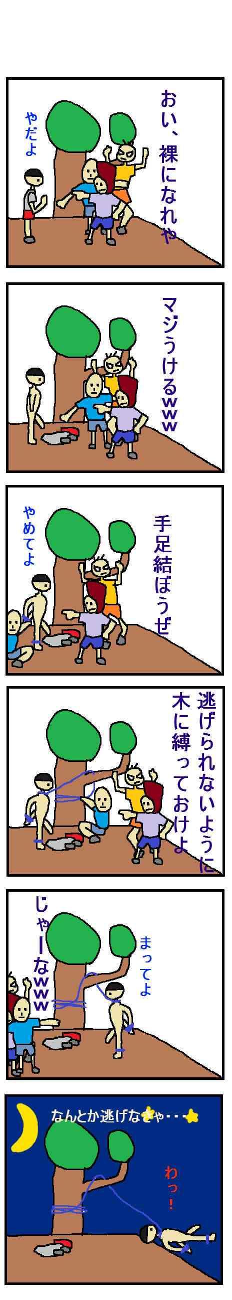 【東京日野市】山中の遺体は10歳男児、自殺か…警視庁、現場の状況などから判断