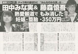 オリエンタルラジオ藤森慎吾と田中みな実アナが破局 同棲マンションも解約