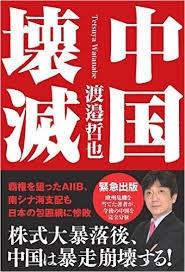 晩餐会で日本の残虐性を訴える中国主席 英国王子の「うんざり…」態度が話題