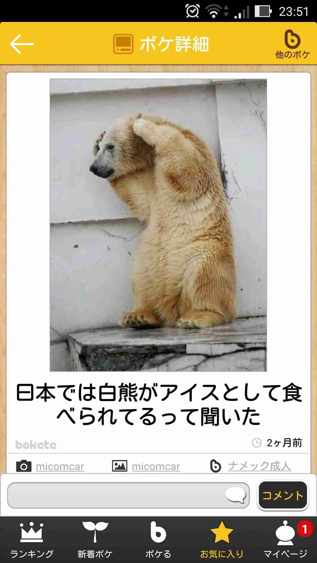 お気に入りのbokete画像を貼るトピ