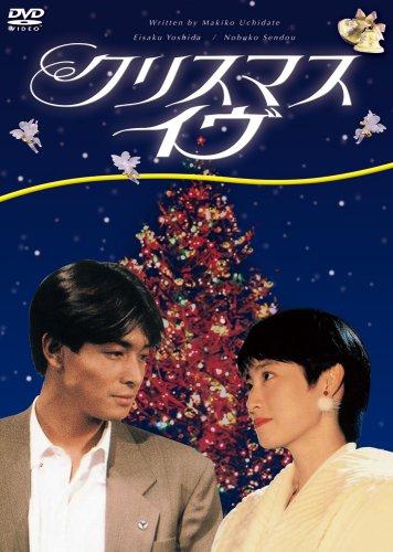 クリスマスイブの吉田栄作