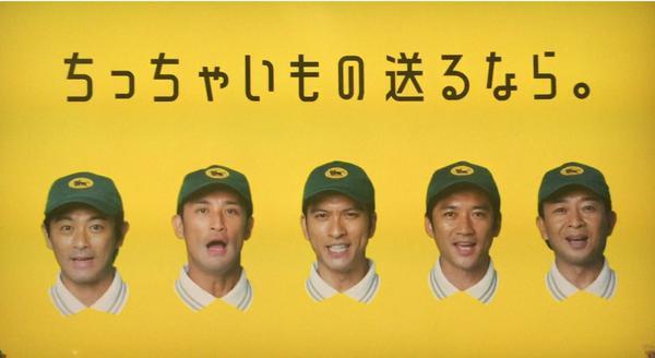 1日限定で佐川急便の配達員になってくれるとしたら誰がいいですか?