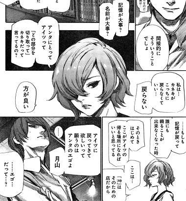 『東京喰種トーキョーグール:re』読んでいる人!