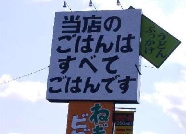 【画像】変な看板