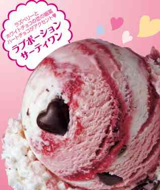 """サーティワン""""四角い""""アイス、フレーバー9種類のケーキ「CUBE 9」発売"""