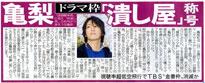 KAT-TUN、田口淳之介の脱退で「紅白歌合戦」出場を逃した?
