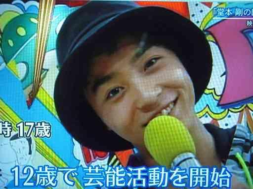 堂本剛17歳