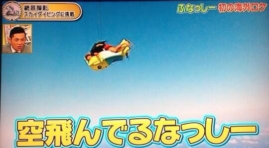 マツコ・デラックス、1度だけスカイダイビングのオ... マツコ・デラックス、1度だけスカイダイビ