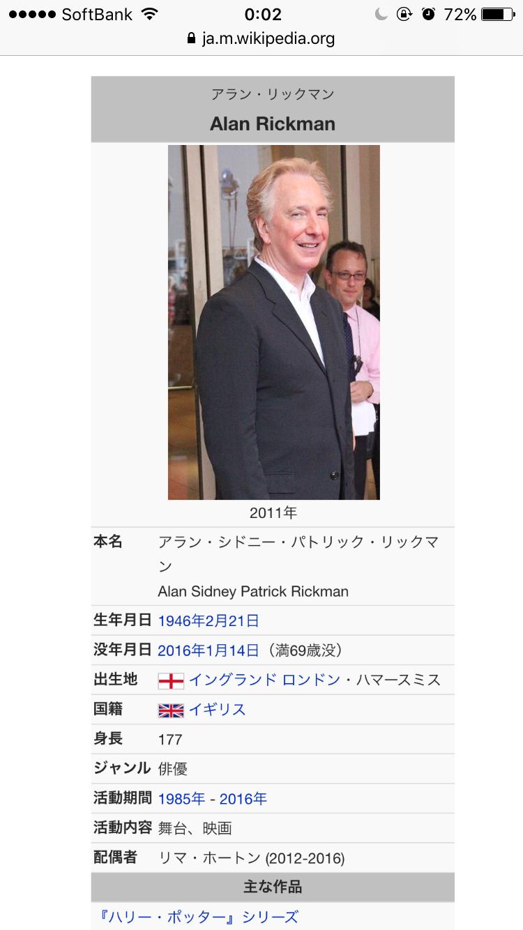【訃報】英俳優アラン・リックマンさん死去
