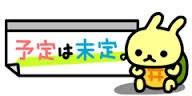 【実況・感想】『大奥』第二部~悲劇の姉妹~
