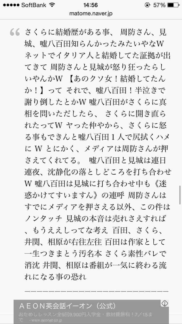 百田尚樹氏出廷へ「たかじんさん裁判」で