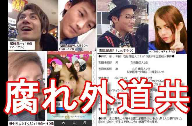 川崎中1 加害者、犯人の画像や家族、両親(父母)姉 …