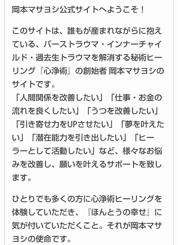 【炎上】震度8の地震を予言した岡本マサヨシがブログ記事を削除 / 多くの人から不安と激怒の声「絶対デマ!」