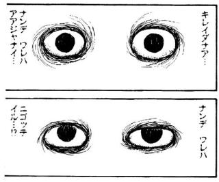 アニメ・漫画で好きな「目」ありますか?