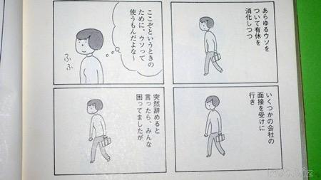 画力の低い漫画家