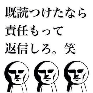 【LINE】既読スルーと未読スルーどちらが嫌ですか?