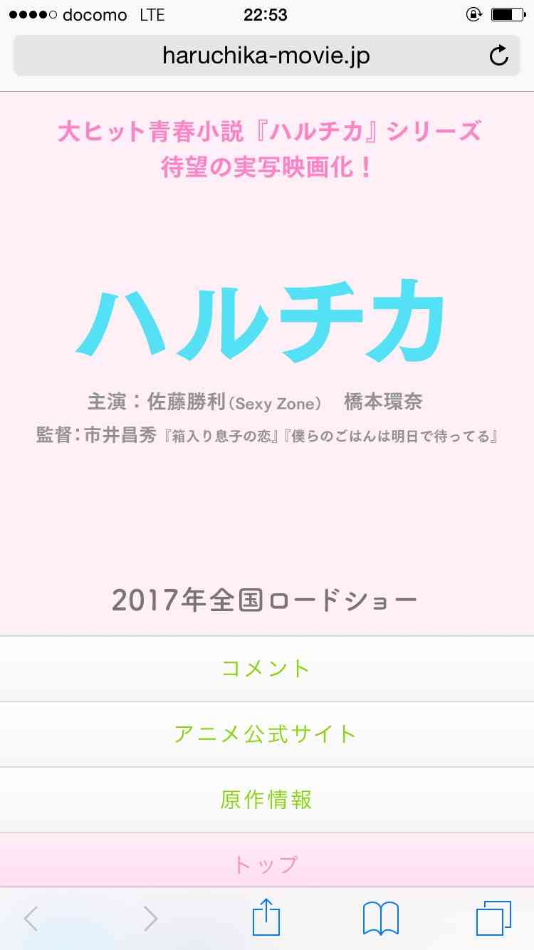 セクゾ佐藤勝利&橋本環奈W主演、小説「ハルチカ」シリーズを実写映画化