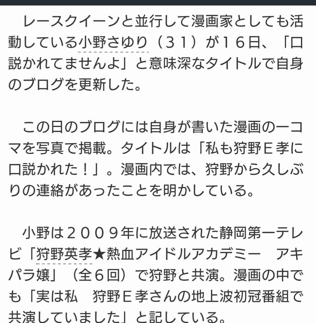 """加藤紗里がインスタで""""ブラ吊り""""写真公開"""