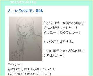 漫画家が描いた芸能人のイラスト下さい!