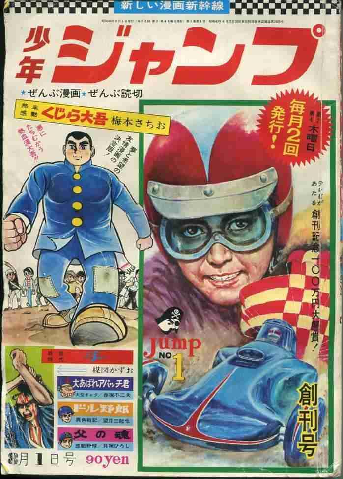 80年代のジャンプ漫画好きな人
