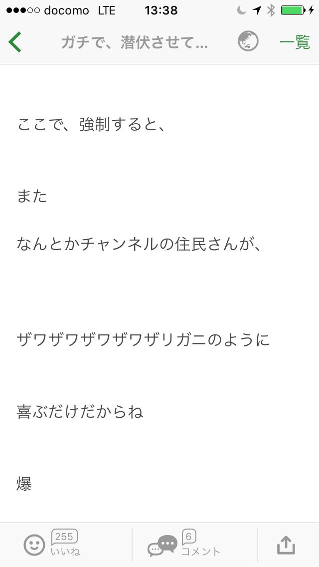 岡本夏生「すまない、今100万円の寄付が精一杯」