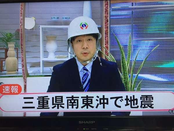 和歌山県南部で震度4の地震