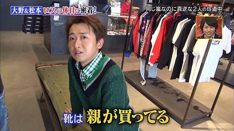 嵐・大野智「服は親が買って来てくれる」驚きの私生活明かす