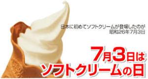 ソフトクリームが好きな人