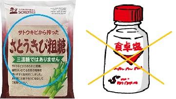 食品添加物、化学調味料気にしてますか??