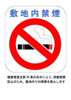 喫煙者の方