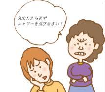 強迫性障害を患っている方話しませんか?