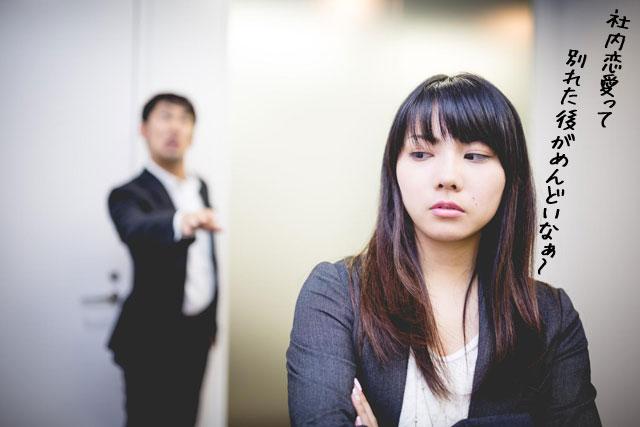 男女の本音を比較! 職場の異性は恋愛対象になる? 「女子YES⇒45.2%」「男子YES⇒62.2%」