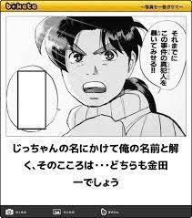 「金田一少年の事件簿」を語ろう!