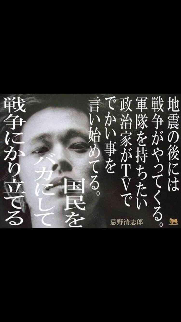 安倍首相出演の「ワイドナショー」中止し地震特番