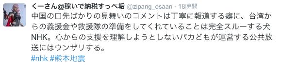 熊本地震に台湾人からお見舞いコメント殺到!「何かできることはないか」「私たち台湾が手を差し出す時だ」
