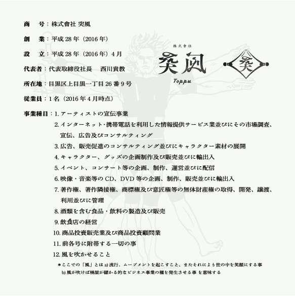 またしても本気 T.M.Revolution西川貴教、株式会社「突風」設立へ