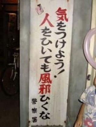 何だか怖い看板や標識
