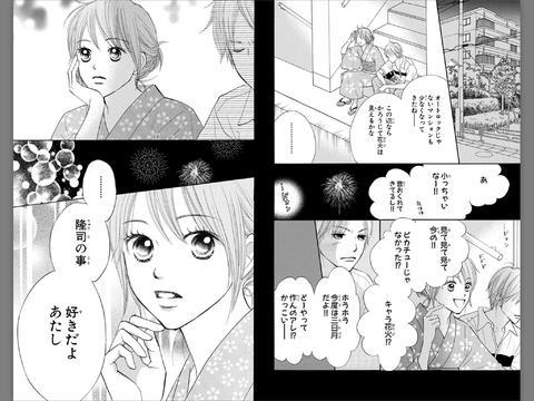 「恋愛カタログ」読んでた方語りましょう!