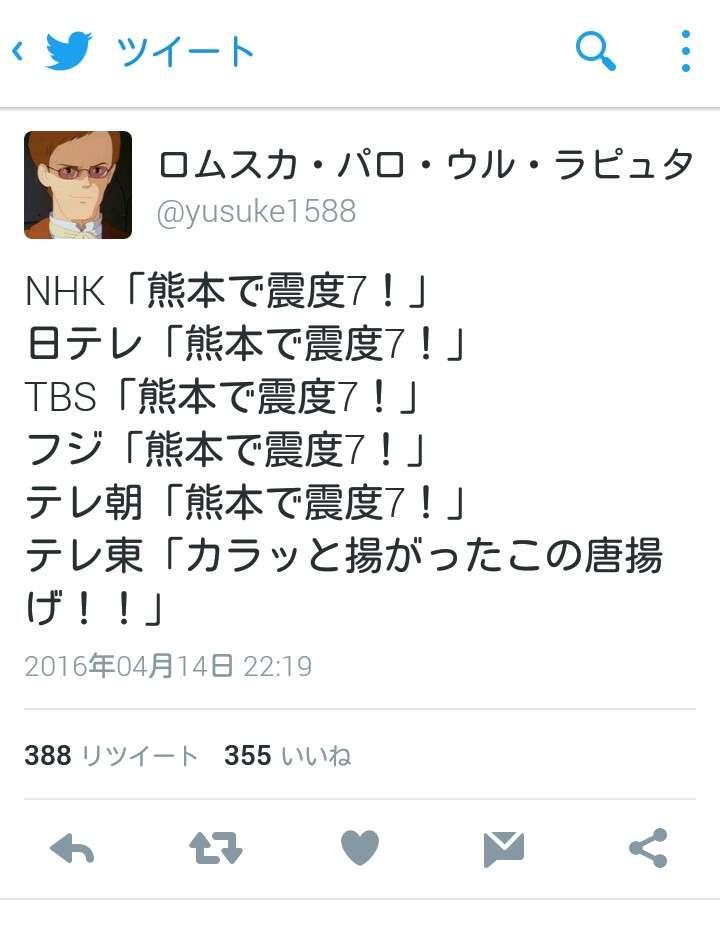 ウーマン村本大輔がテレビの熊本地震報道に苦言「なにしたらいいか教えてよ」