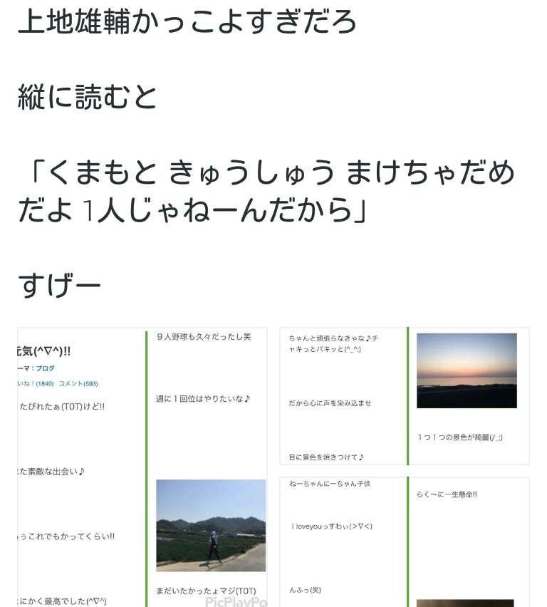 【熊本地震】上地雄輔のブログを縦読みすると隠された文章が…。