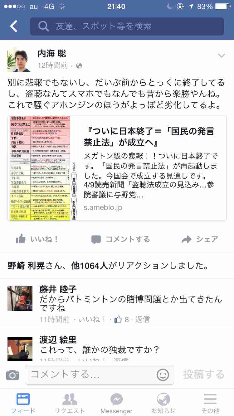 安倍晋三首相は辞めたがっている!? 呪いの番組『ワイドナショー』出演決定で支持も不支持も心配の嵐?